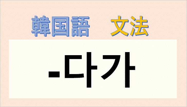 韓国語文法「-다가」を解説