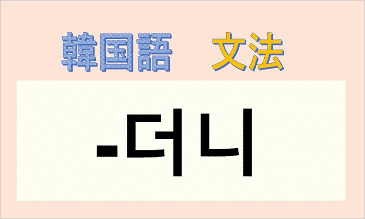 韓国語文法「-더니」を解説