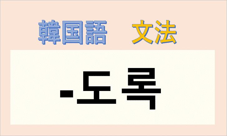 韓国語文法「-도록」を解説
