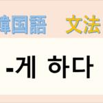 韓国語文法「-게 하다」を解説