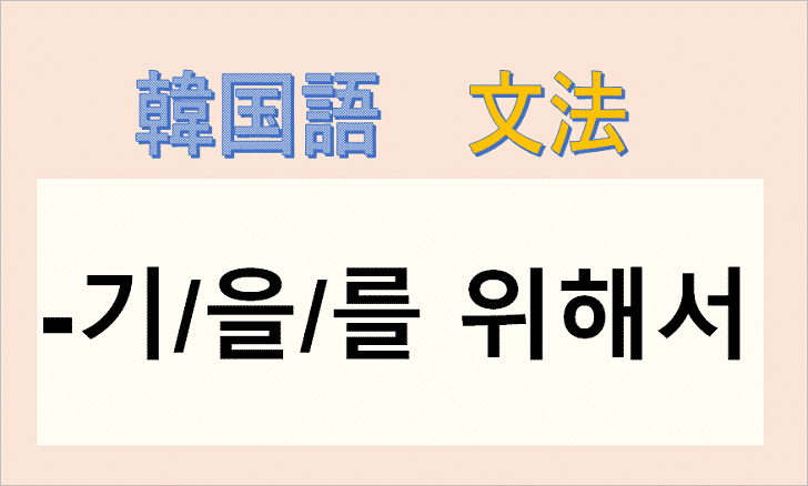 韓国語文法「-기 위해서」を解説