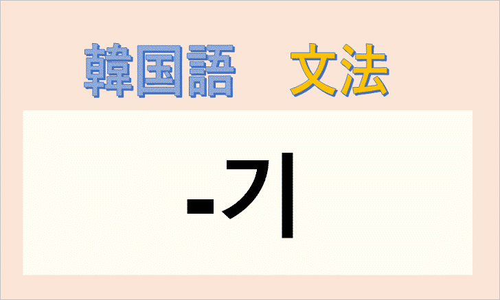 韓国語文法「-기」を解説