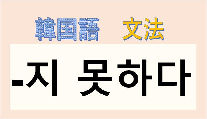 韓国語文法「-지 못하다」を解説