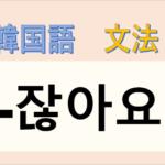 韓国語文法「-잖아요」を解説