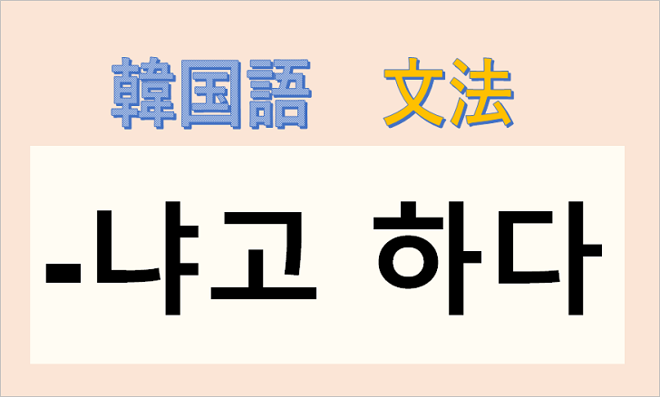 韓国語文法「-냐고 하다」を解説