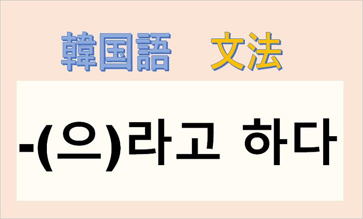 韓国語文法「-(으)라고 하다」を解説