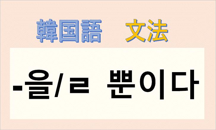 韓国語文法「-을/ㄹ 뿐이다」を解説