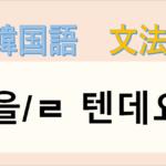 韓国語文法「-을/ㄹ 텐데요」を解説