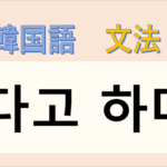 韓国語文法「-다고 하다」を解説