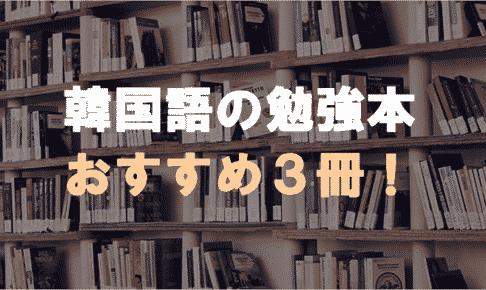 TOPIK6級合格者が厳選!韓国語勉強本のおすすめ3冊【初級向け】
