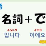 韓国語基礎「名詞+です」を解説