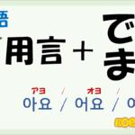 韓国語基礎ヘヨ体を解説
