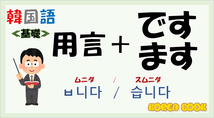 韓国語基礎「ㅂ니다/습니다」を解説