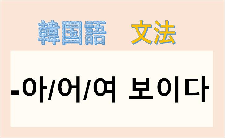 韓国語文法「-아/어/여 보이다」を解説