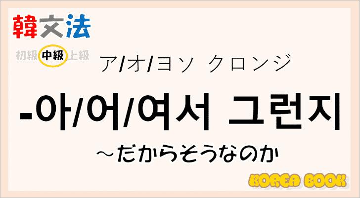 韓国語文法「-아/어/여서 그런지」を解説
