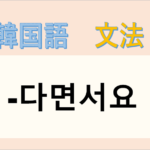 韓国語文法「-다면서요」を解説