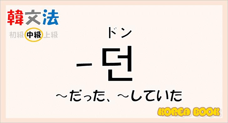 韓国語文法「-던」を解説