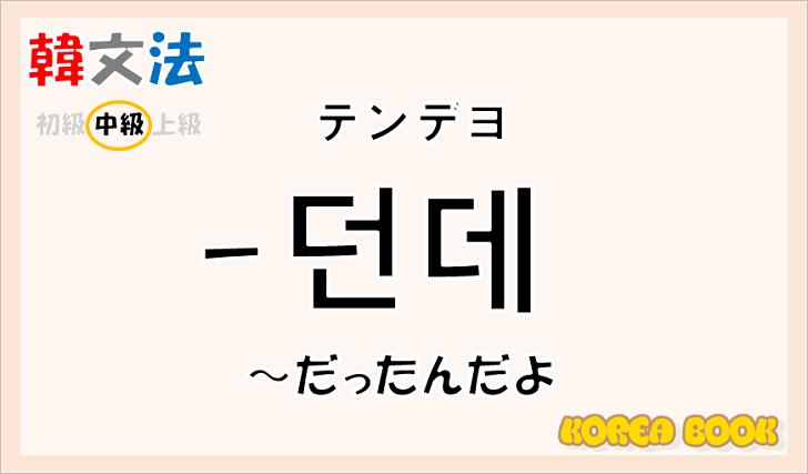 韓国語文法「-던데」を解説