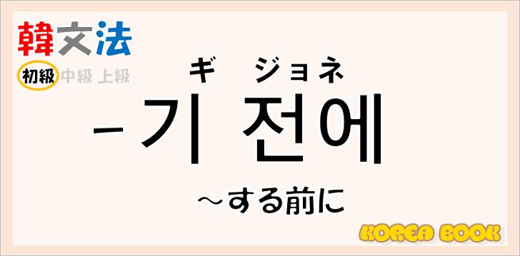 韓国語文法「-기 전에」を解説