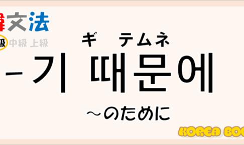 韓国語文法「-기 때문에」を解説