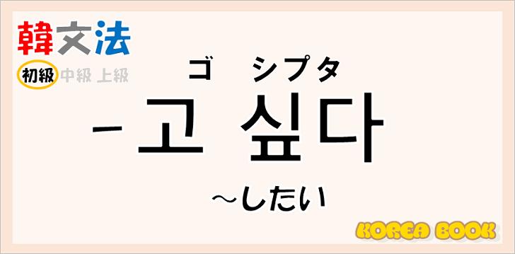韓国語文法「-고 싶다}を解説