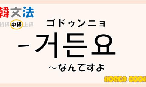 韓国語文法「-거든요」を解説
