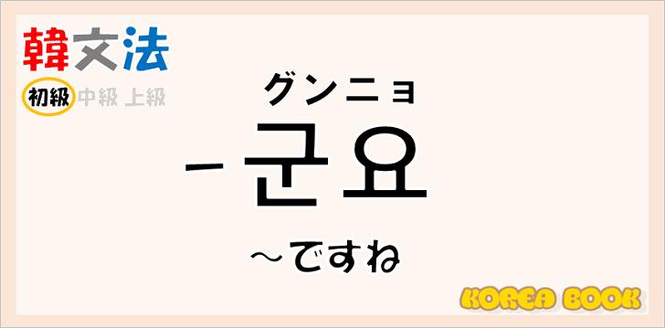 韓国語文法「-군요」を解説