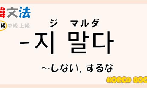 韓国語文法「-지 말다」を解説
