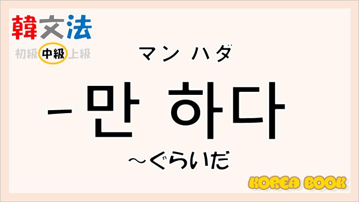 韓国語文法「-만 하다」を解説