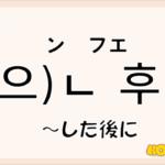 韓国語文法「-(으)ㄴ 후에」を解説