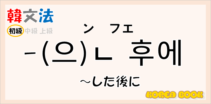 【韓国語 文法】語尾の「-ㄴ 후에/-은 후에」の意味と使い方を解説