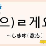 韓国語文法「(으)ㄹ게요」を解説
