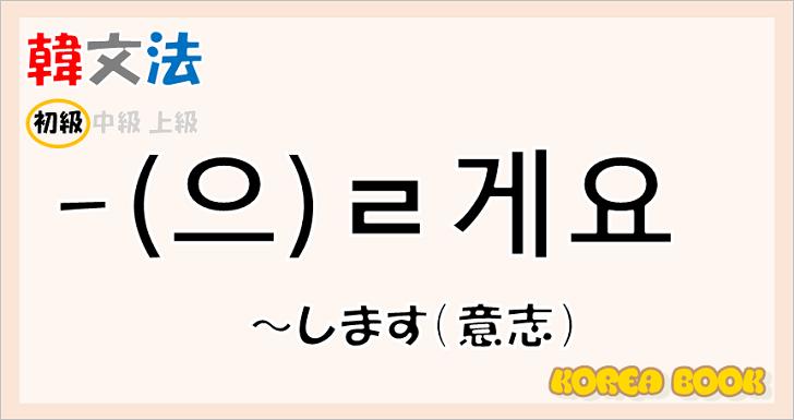 【韓国語 文法】語尾の「-ㄹ게요/-을게요」の意味と使い方を解説