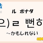 韓国語文法「-(으)ㄹ 뻔하다」を解説