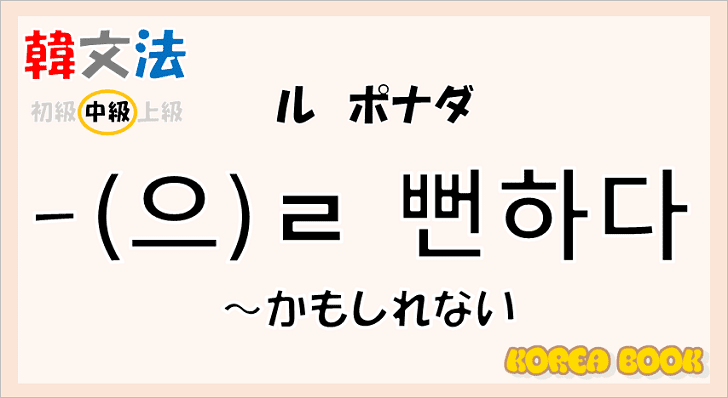 【韓国語 文法】語尾の「-ㄹ 뻔하다/-을 뻔하다」の意味と使い方を解説