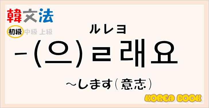 韓国語文法「-(으)ㄹ래요」を解説