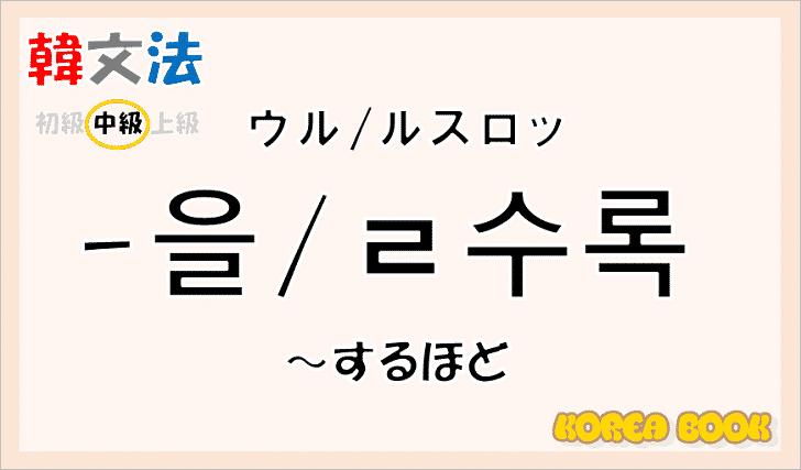 韓国語文法「-을/ㄹ수록」を解説