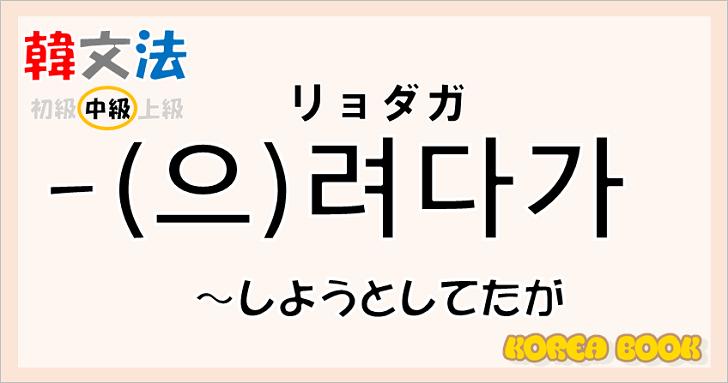 韓国語文法「-려다가」を解説
