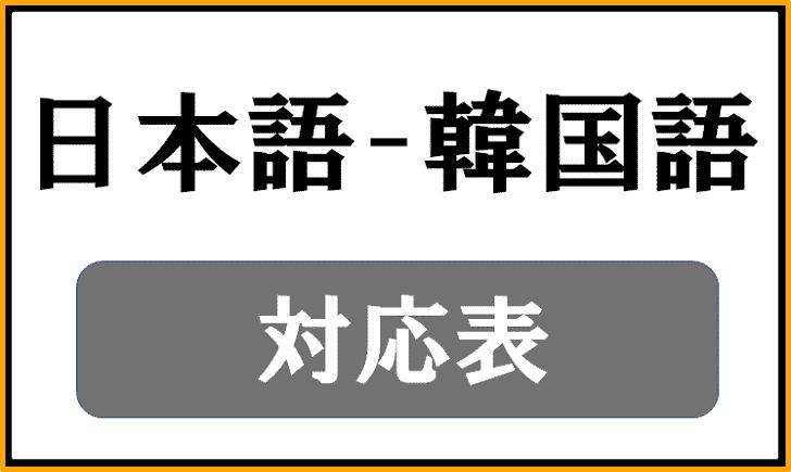 日本語-韓国語《対応表》