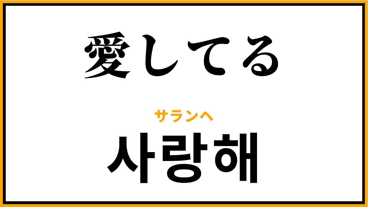 韓国語で愛してる