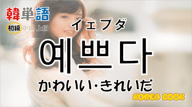 韓国語単語「예쁘다」を解説