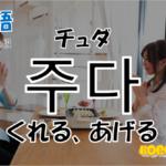 韓国語単語「주다」を解説