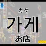 韓国語単語「가게」を解説