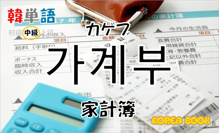 韓国語単語「가계부」を解説