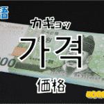韓国語単語「가격」を解説