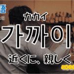 韓国語単語「가까이」を解説