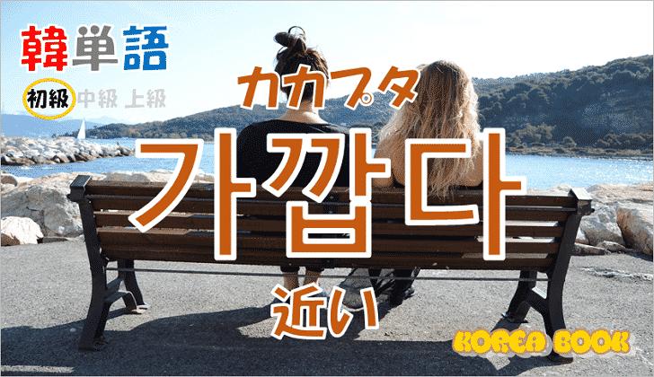 韓国語単語「가깝다」を解説