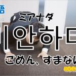 韓国語単語「미안하다」を解説
