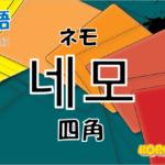 韓国語単語「네모」を解説