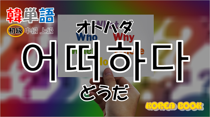 韓国語単語「어떠하다」を解説